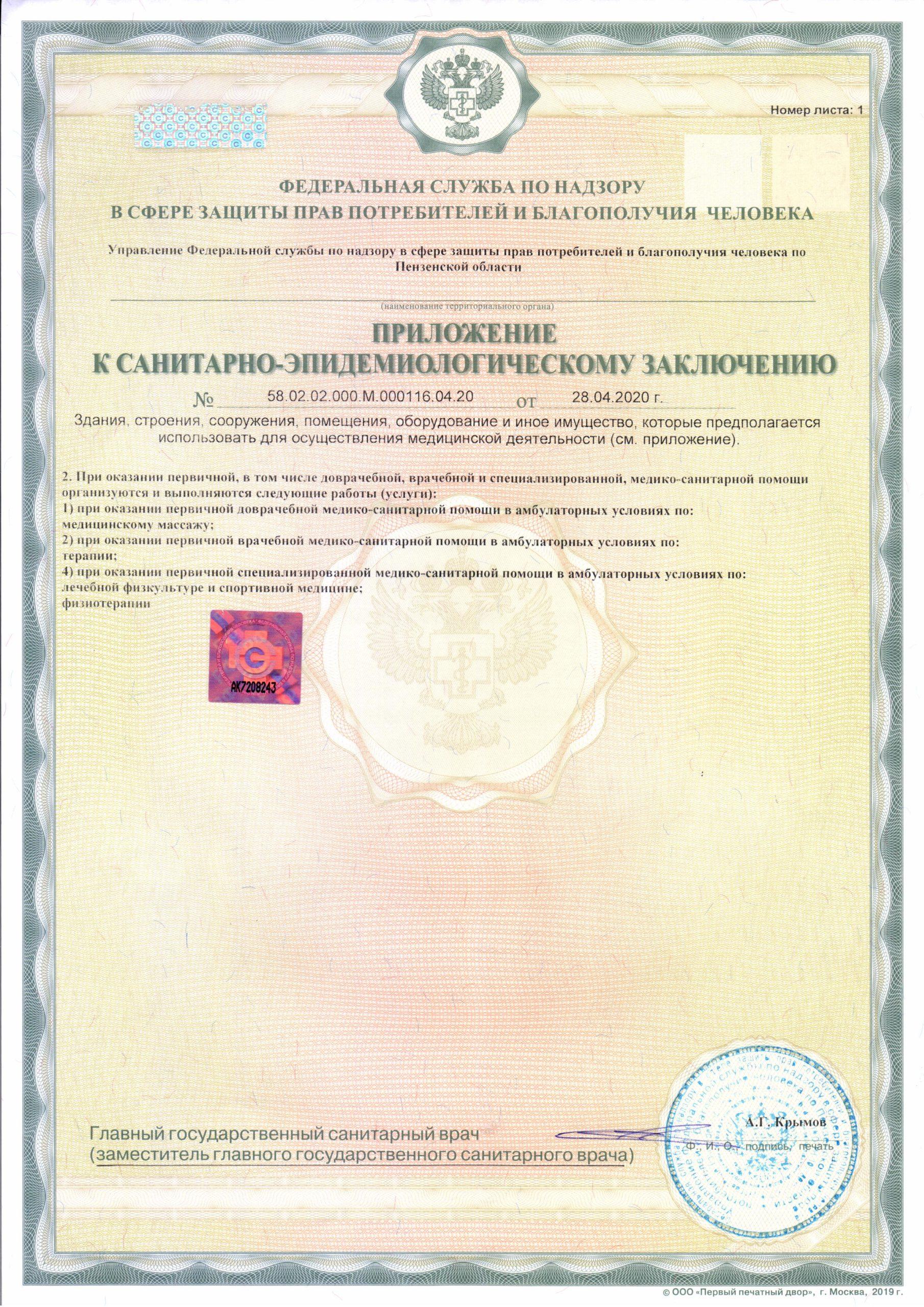 Санитарно-эпидемиологическое заключение (приложение)